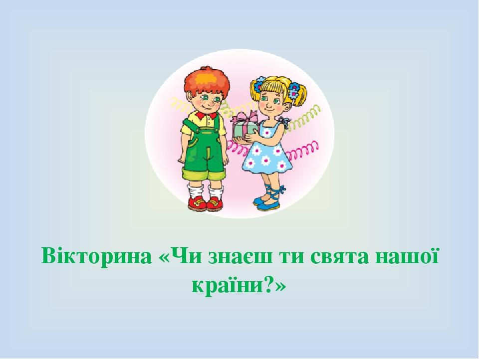 Вікторина «Чи знаєш ти свята нашої країни?»