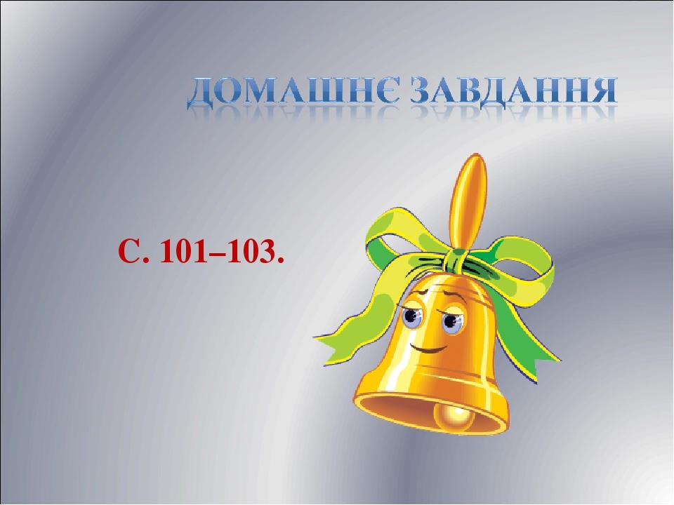 С. 101–103.