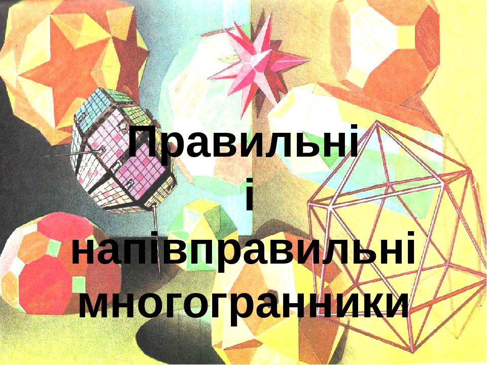 Правильні і напівправильні многогранники