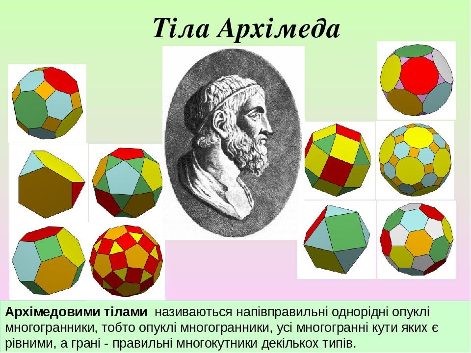 Тіла Архімеда Архімедовими тілами називаються напівправильні однорідні опуклі многогранники, тобто опуклі многогранники, усі многогранні кути яких ...