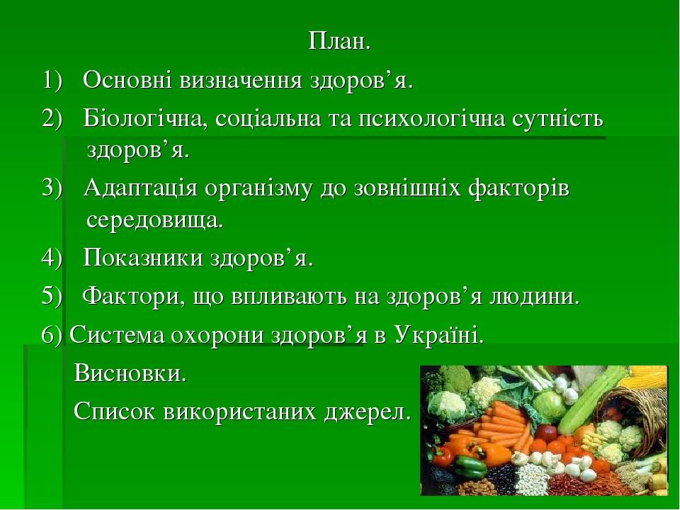 План. 1) Основні визначення здоров'я. 2) Біологічна, соціальна та психологічна сутність здоров'я. 3) Адаптація організму до зовнішніх факторів сере...