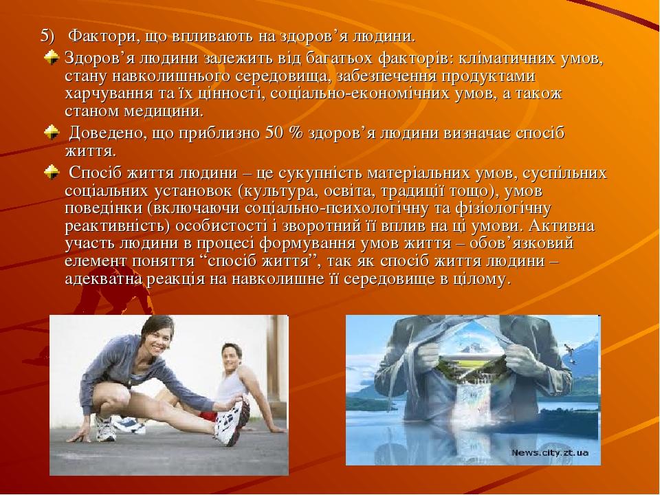 5) Фактори, що впливають на здоров'я людини. Здоров'я людини залежить від багатьох факторів: кліматичних умов, стану навколишнього середовища, забе...