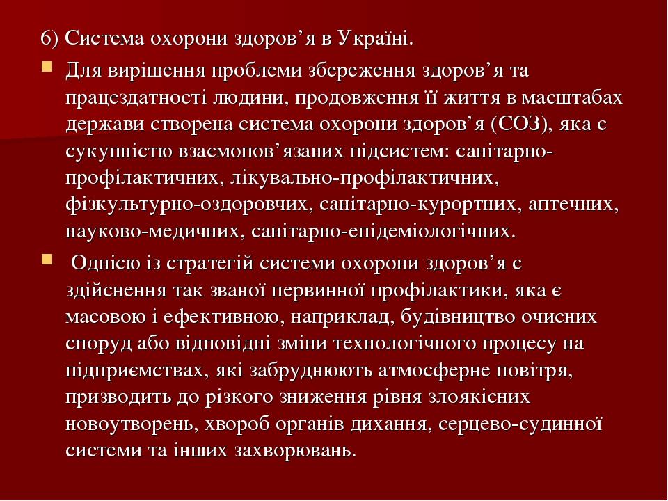 6) Система охорони здоров'я в Україні. Для вирішення проблеми збереження здоров'я та працездатності людини, продовження її життя в масштабах держав...