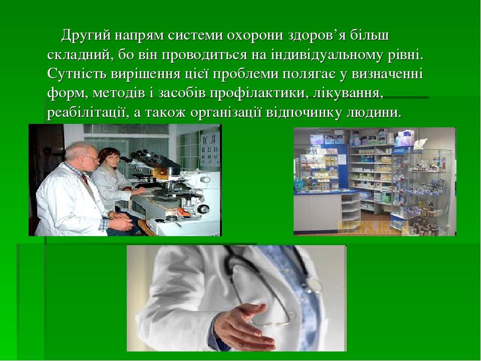 Другий напрям системи охорони здоров'я більш складний, бо він проводиться на індивідуальному рівні. Сутність вирішення цієї проблеми полягає у визн...