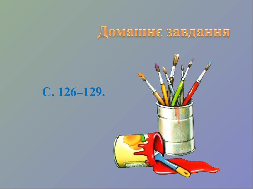 С. 126–129.