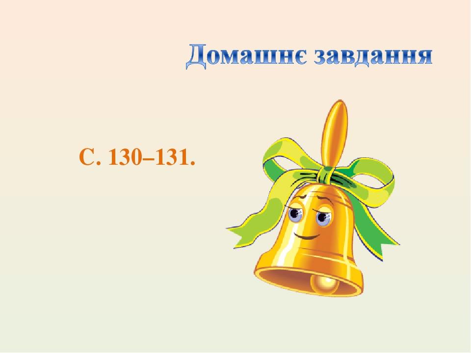 С. 130–131.
