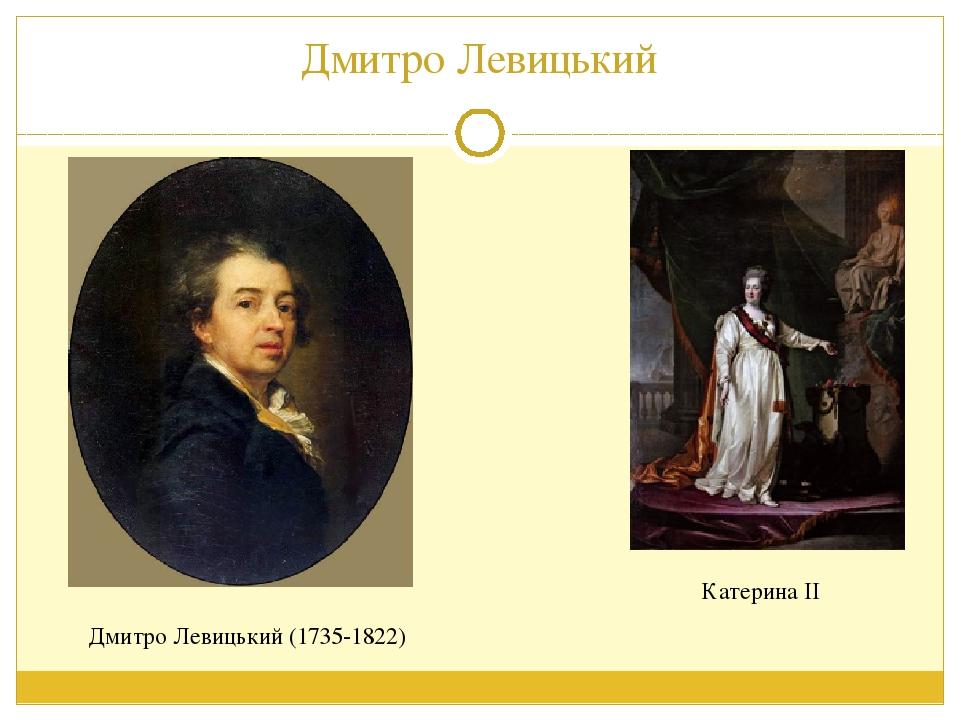 Дмитро Левицький Дмитро Левицький (1735-1822) Катерина ІІ
