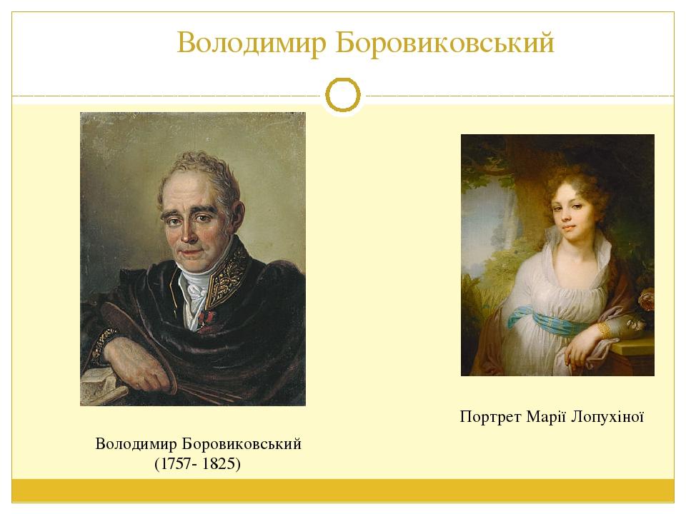 Володимир Боровиковський Володимир Боровиковський (1757- 1825) Портрет Марії Лопухіної