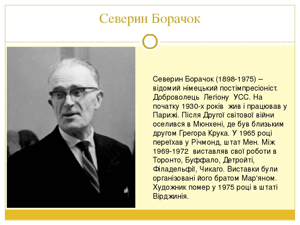 Северин Борачок Северин Борачок (1898-1975) – відомий німецький постімпресіоніст. Доброволець Легіону УСС. На початку 1930-х років жив і працював у...