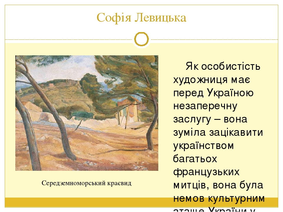 Софія Левицька Як особистість художниця має перед Україною незаперечну заслугу – вона зуміла зацікавити українством багатьох французьких митців, во...