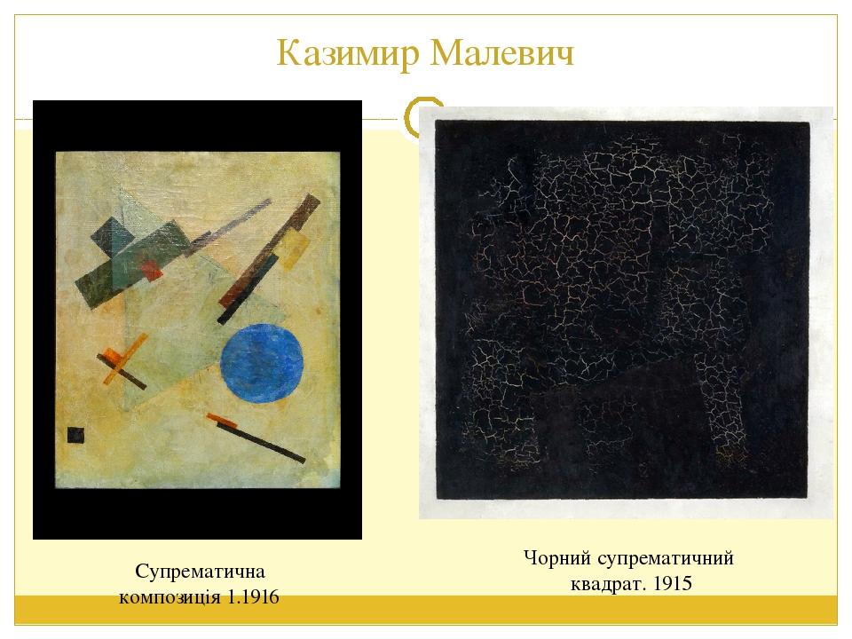 Казимир Малевич Супрематична композиція 1.1916 Чорний супрематичний квадрат. 1915