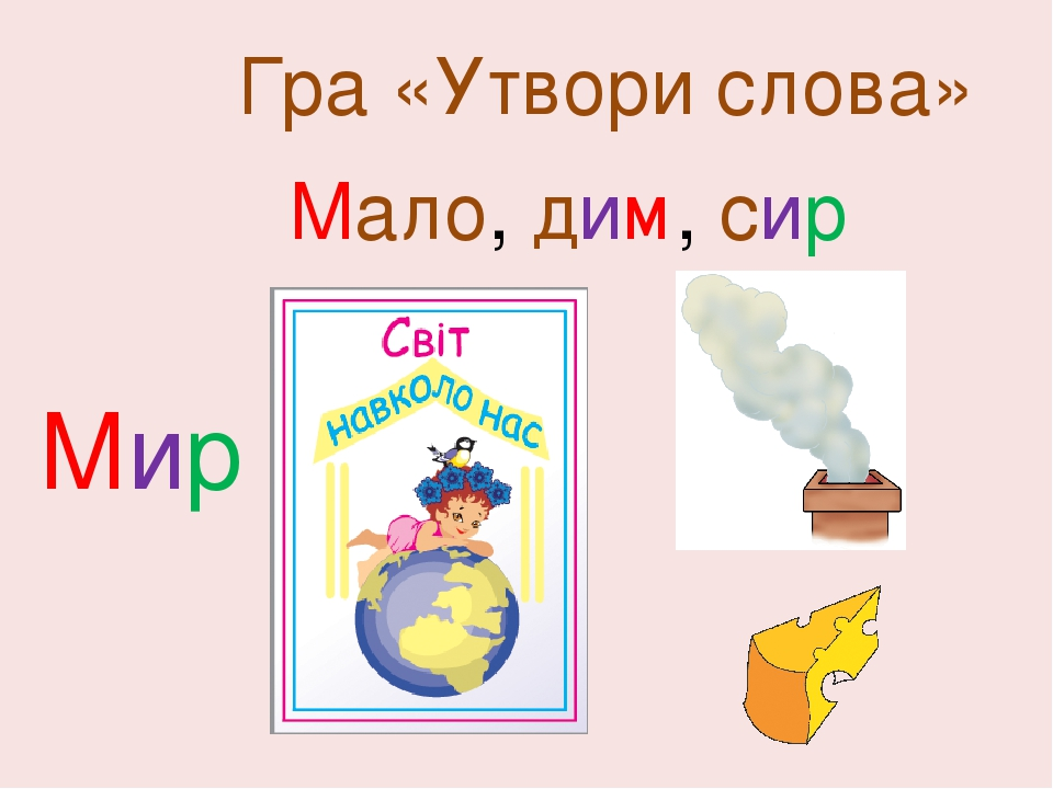 Мало, дим, сир Мир Гра «Утвори слова»