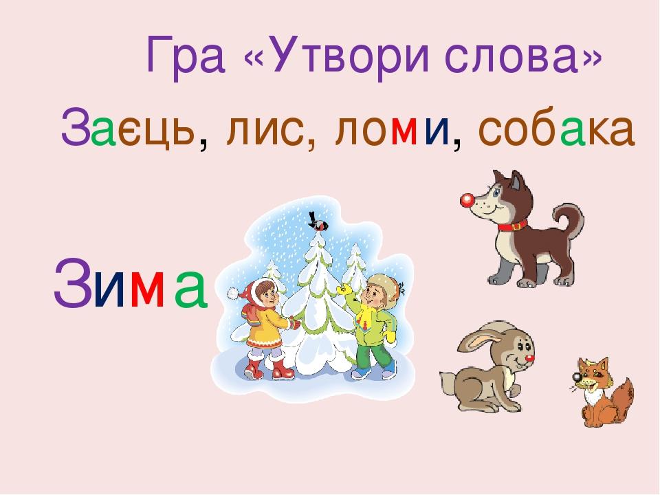 Заєць, лис, ломи, собака Зима Гра «Утвори слова»