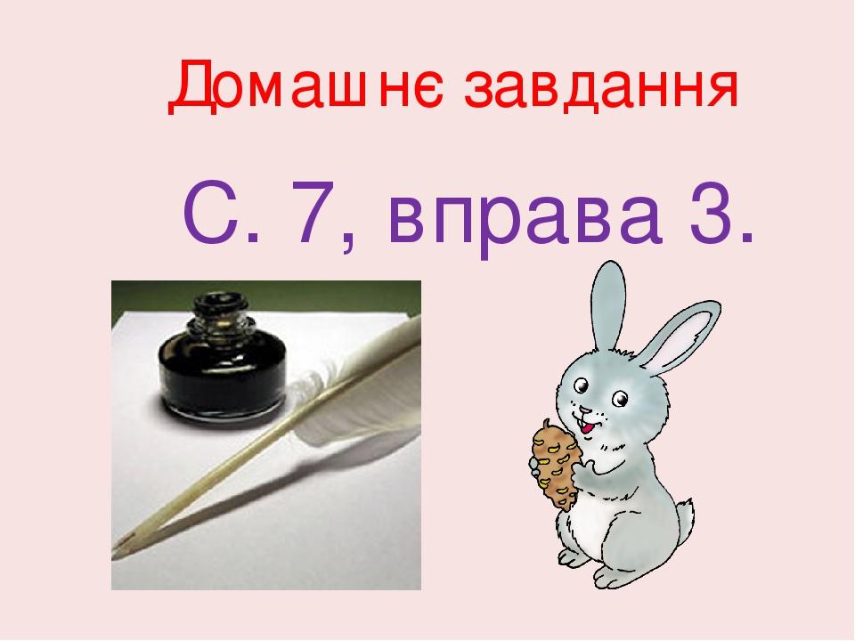 Домашнє завдання С. 7, вправа 3.