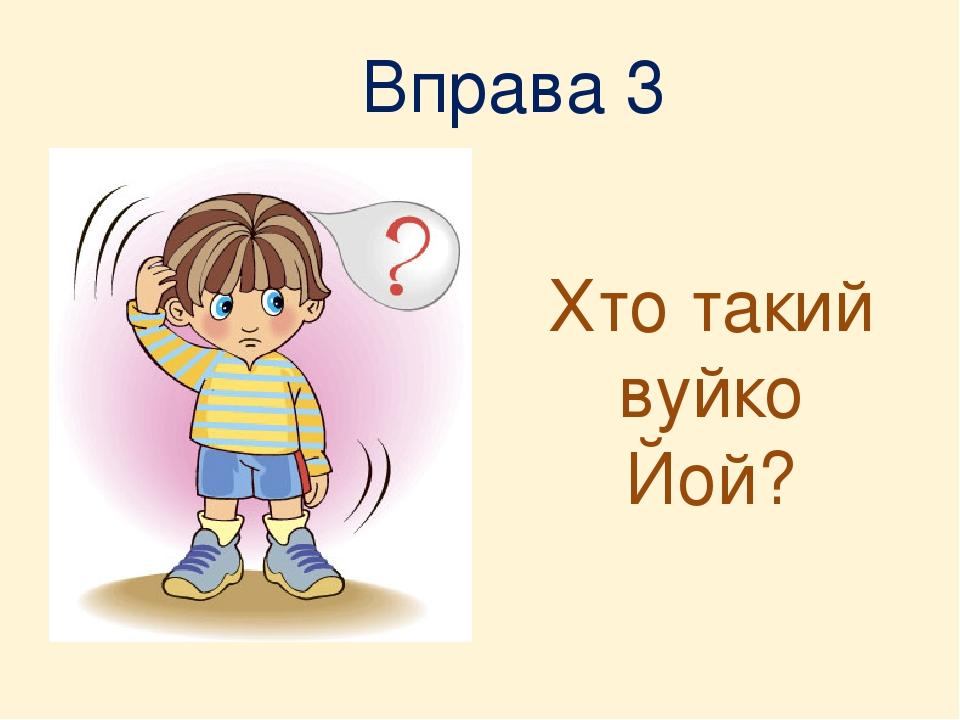 Вправа 3 Хто такий вуйко Йой?