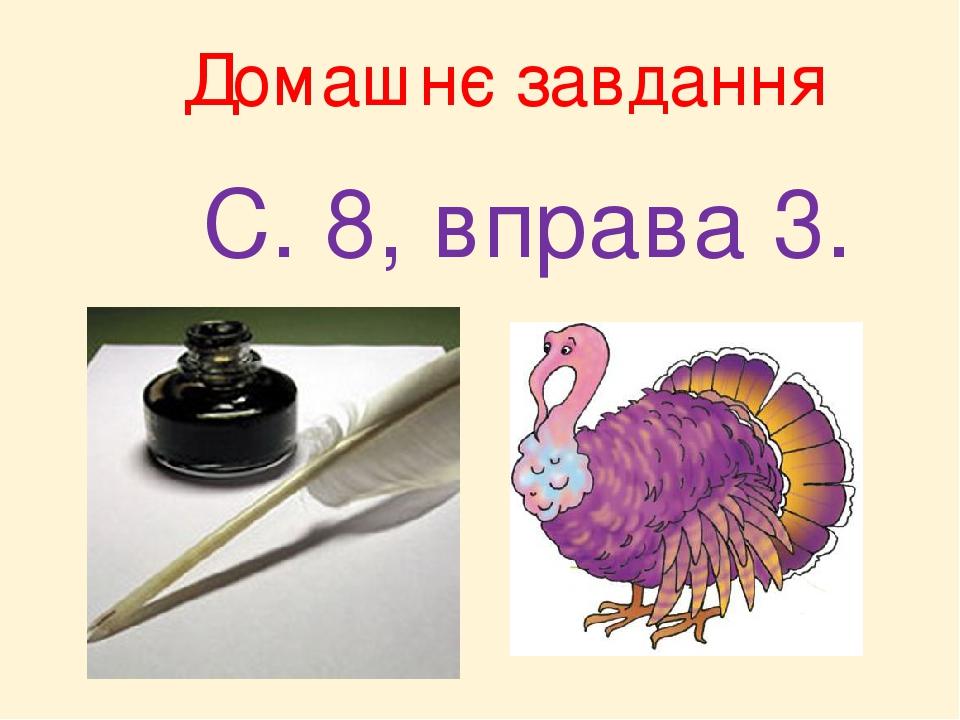 Домашнє завдання С. 8, вправа 3.