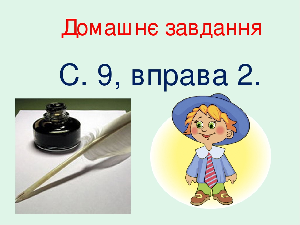 Домашнє завдання С. 9, вправа 2.