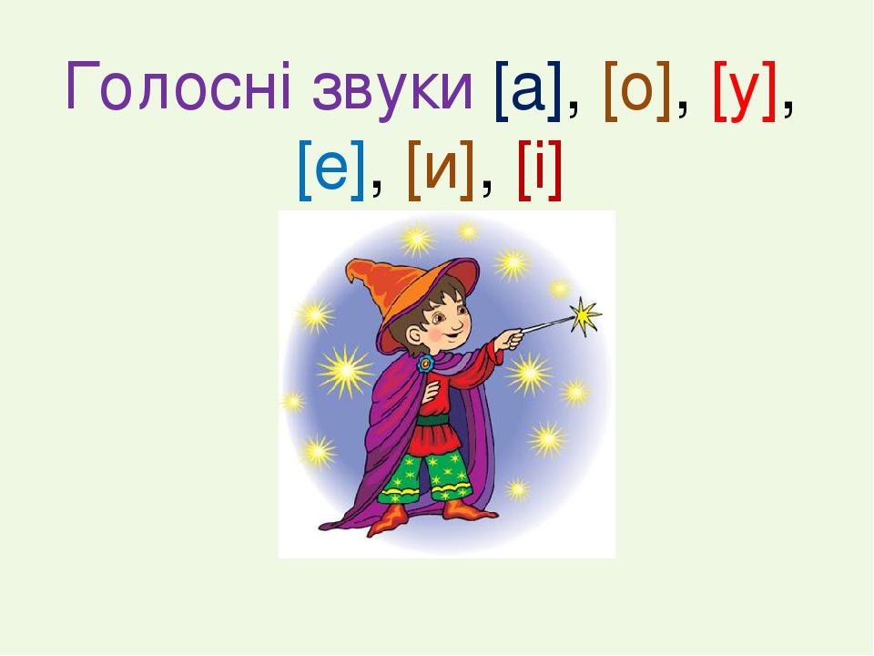 Голосні звуки [а], [о], [у], [е], [и], [і]