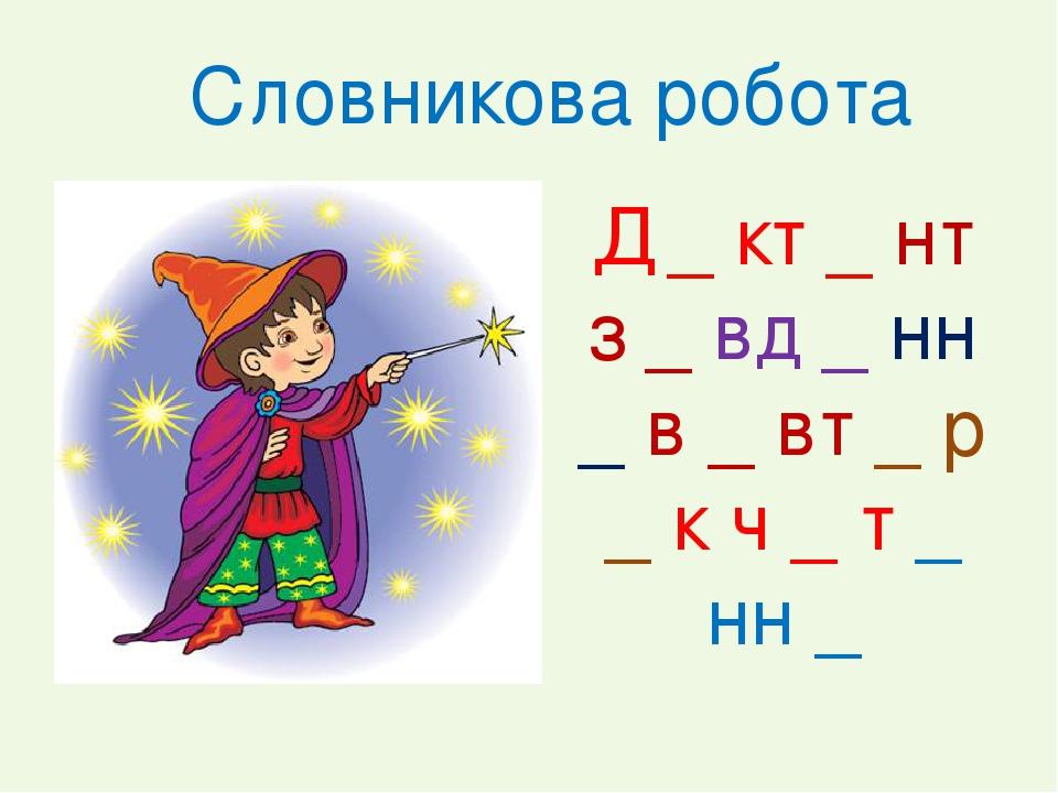 Словникова робота Д _ кт _ нт з _ вд _ нн _ в _ вт _ р _ к ч _ т _ нн _
