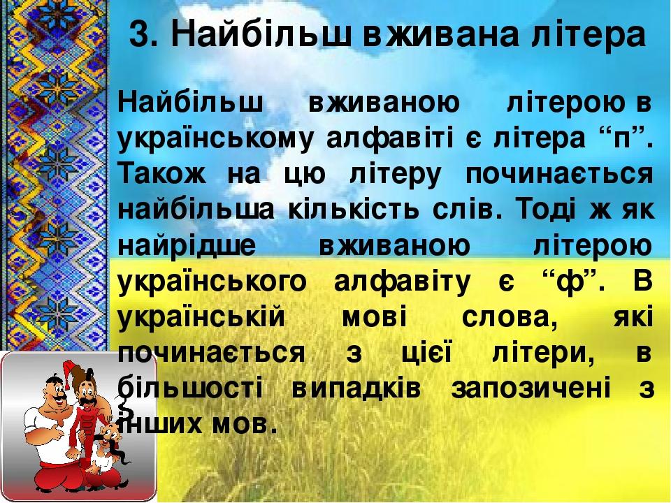 """3. Найбільш вживана літера Найбільш вживаною літероюв українському алфавіті є літера """"п"""". Також на цю літеру починається найбільша кількість слів...."""