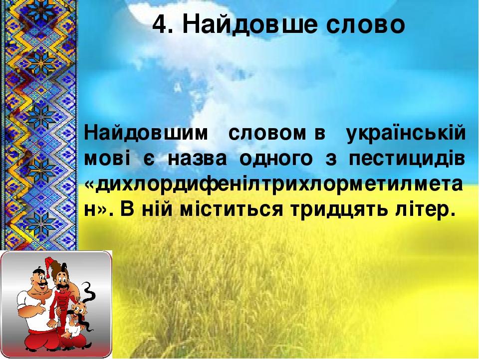 4. Найдовше слово Найдовшим словомв українській мові є назва одного з пестицидів «дихлордифенілтрихлорметилметан». В ній міститься тридцять літер.