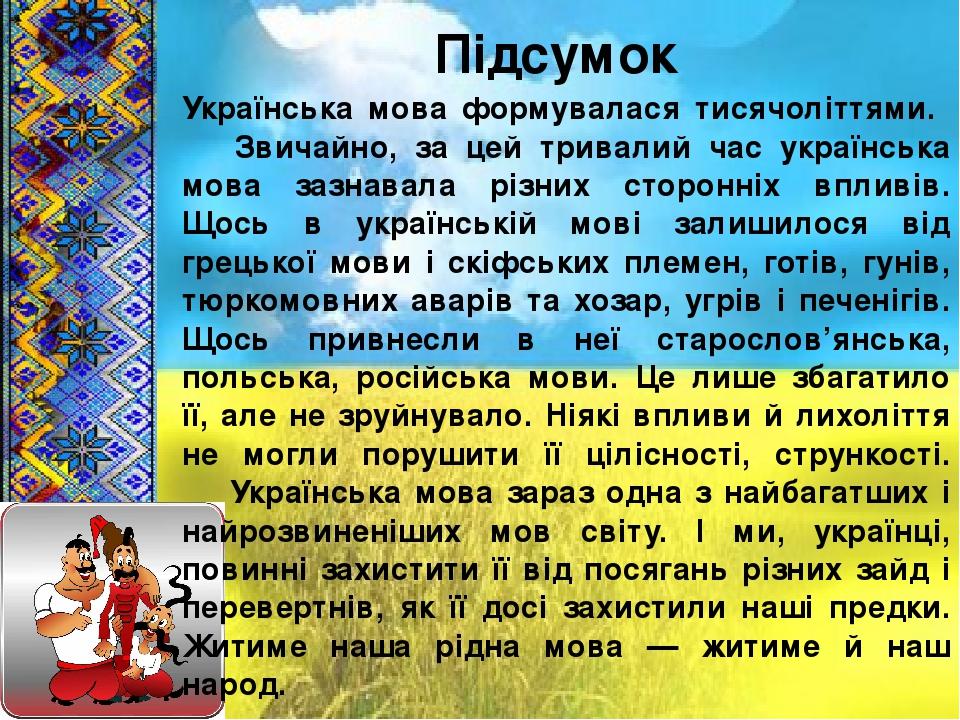 Українська мова формувалася тисячоліттями.  Звичайно, за цей тривалий час українська мова зазнавала різних сторонніх впливів. Щось в українські...