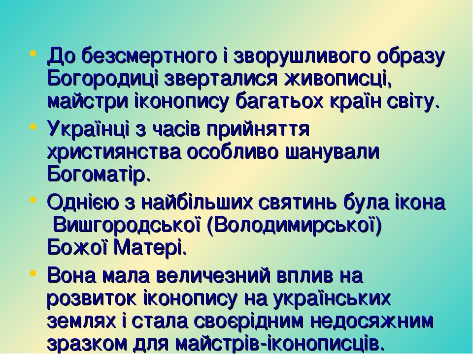 До безсмертного і зворушливого образу Богородиці зверталися живописці, майстри іконопису багатьох країн світу. Українці з часів прийняття християнс...