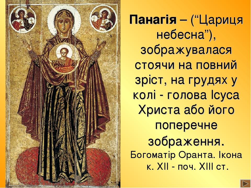 """Панагія – (""""Цариця небесна""""), зображувалася стоячи на повний зріст, на грудях у колі - голова Ісуса Христа або його поперечне зображення. Богоматір..."""