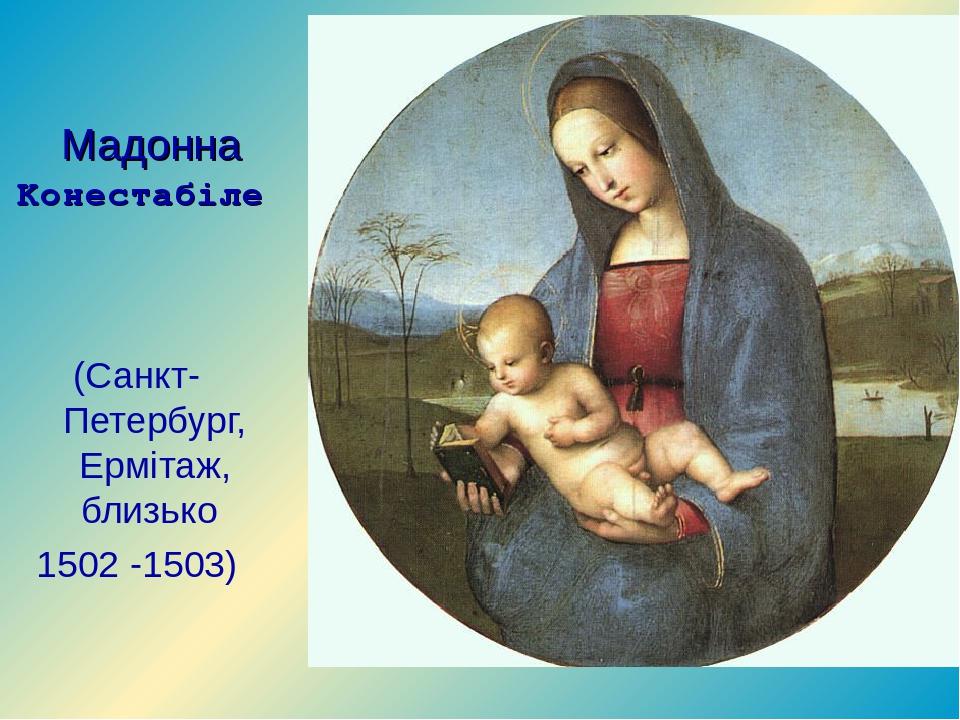 Мадонна Конестабіле (Санкт-Петербург, Ермітаж, близько 1502 -1503)