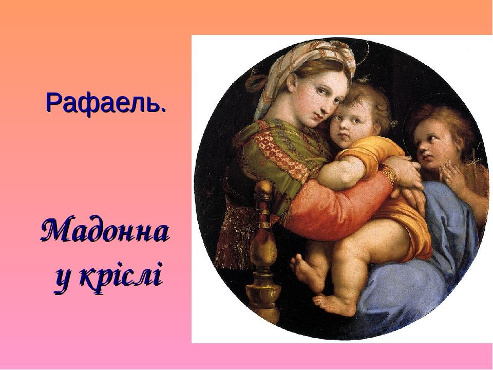 Рафаель. Мадонна у кріслі