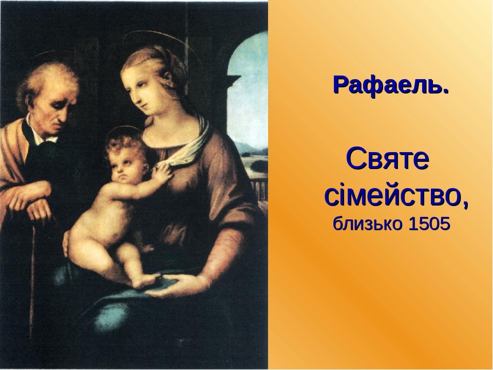 Рафаель. Святе сімейство, близько 1505