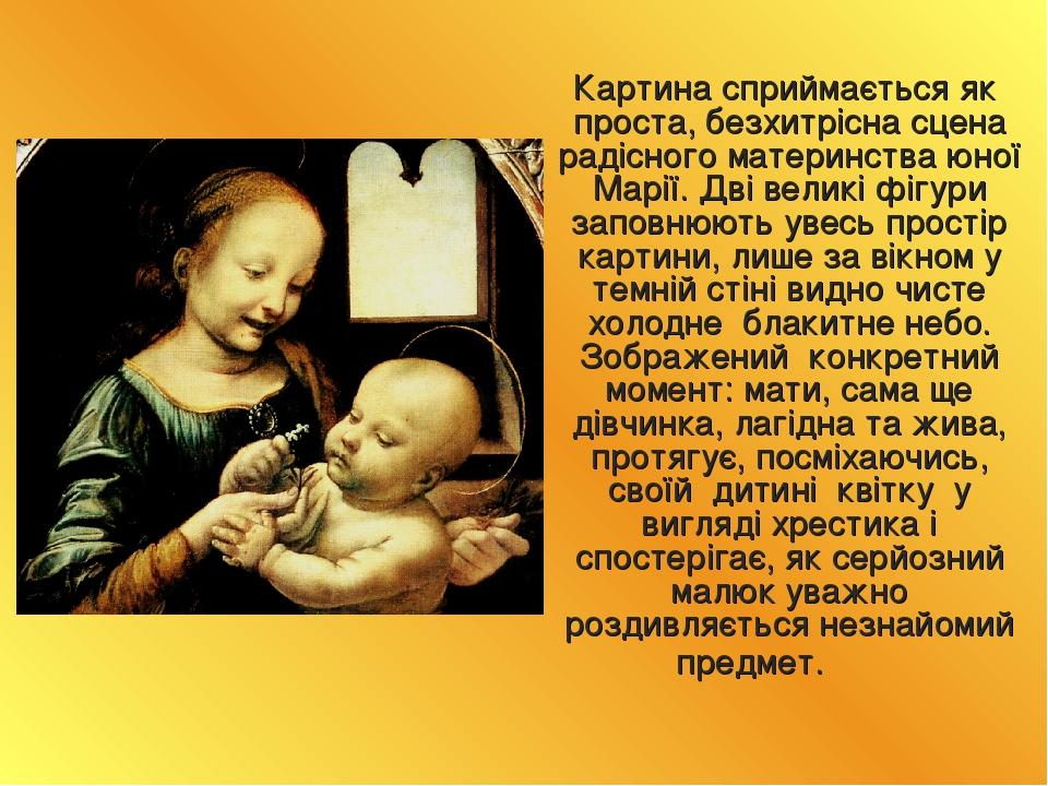 Картина сприймається як проста, безхитрісна сцена радісного материнства юної Марії. Дві великі фігури заповнюють увесь простір картини, лише за вік...