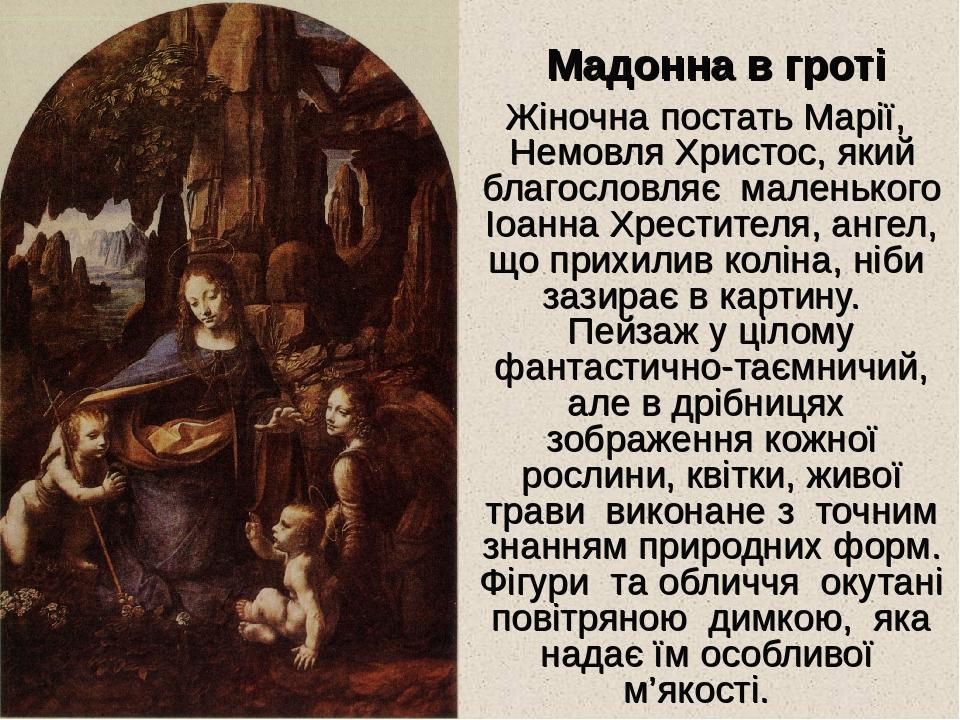 Мадонна в гроті Жіночна постать Марії, Немовля Христос, який благословляє маленького Іоанна Хрестителя, ангел, що прихилив коліна, ніби зазирає в к...
