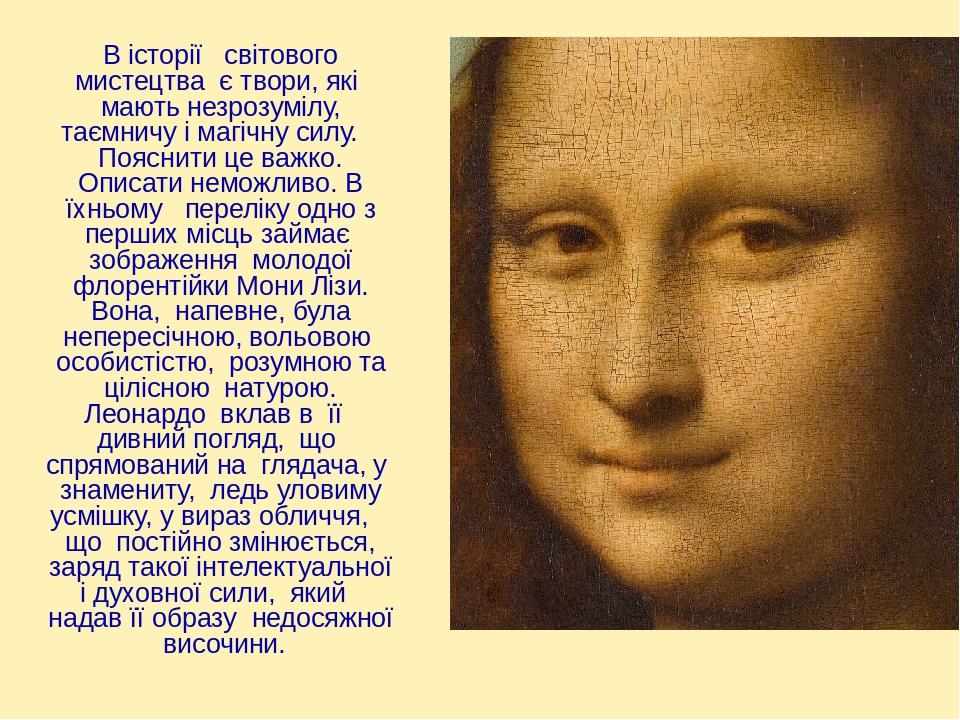 В історії світового мистецтва є твори, які мають незрозумілу, таємничу і магічну силу. Пояснити це важко. Описати неможливо. В їхньому переліку одн...
