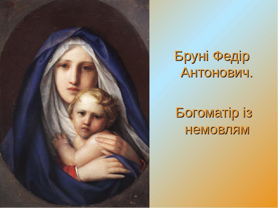 Бруні Федір Антонович. Богоматір із немовлям