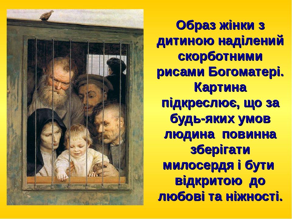 Образ жінки з дитиною наділений скорботними рисами Богоматері. Картина підкреслює, що за будь-яких умов людина повинна зберігати милосердя і бути в...