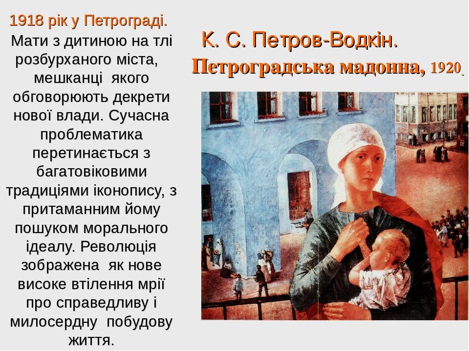 1918 рік у Петрограді. Мати з дитиною на тлі розбурханого міста, мешканці якого обговорюють декрети нової влади. Сучасна проблематика перетинається...