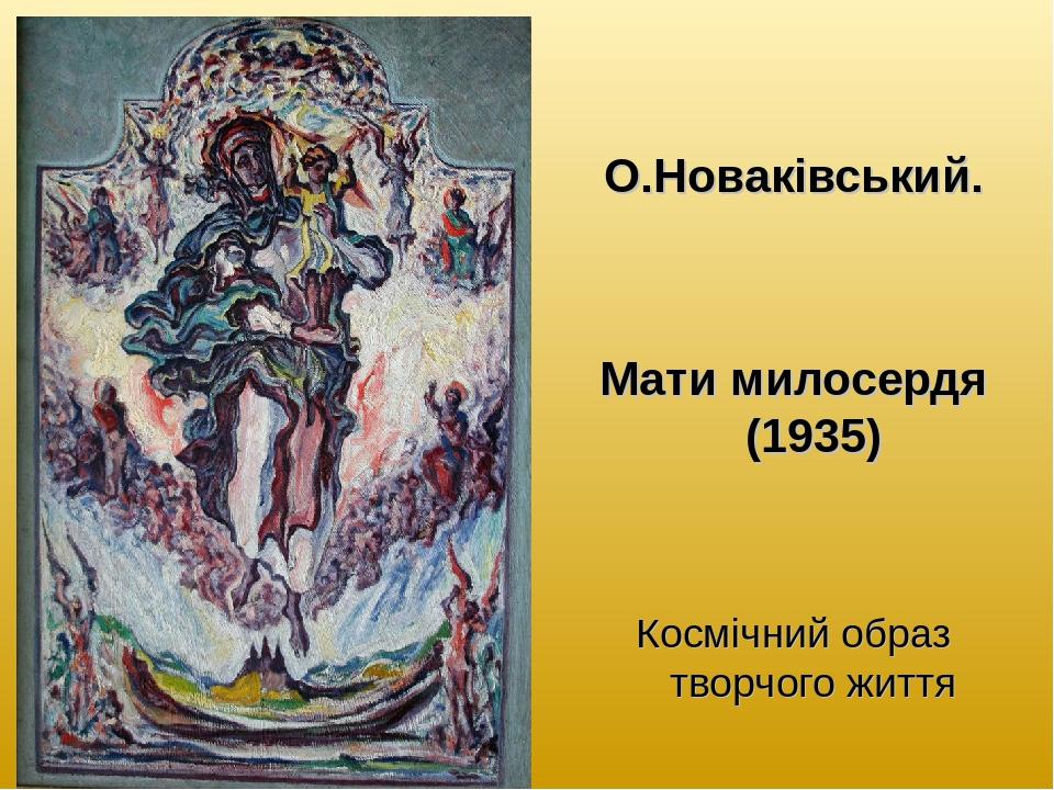 О.Новаківський. Мати милосердя (1935) Космічний образ творчого життя