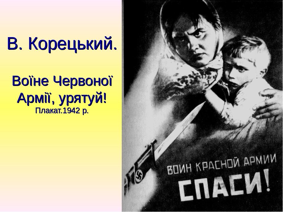 В. Корецький. Воїне Червоної Армії, урятуй! Плакат.1942 р.