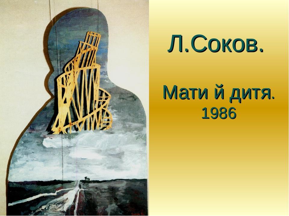 Л.Соков. Мати й дитя. 1986