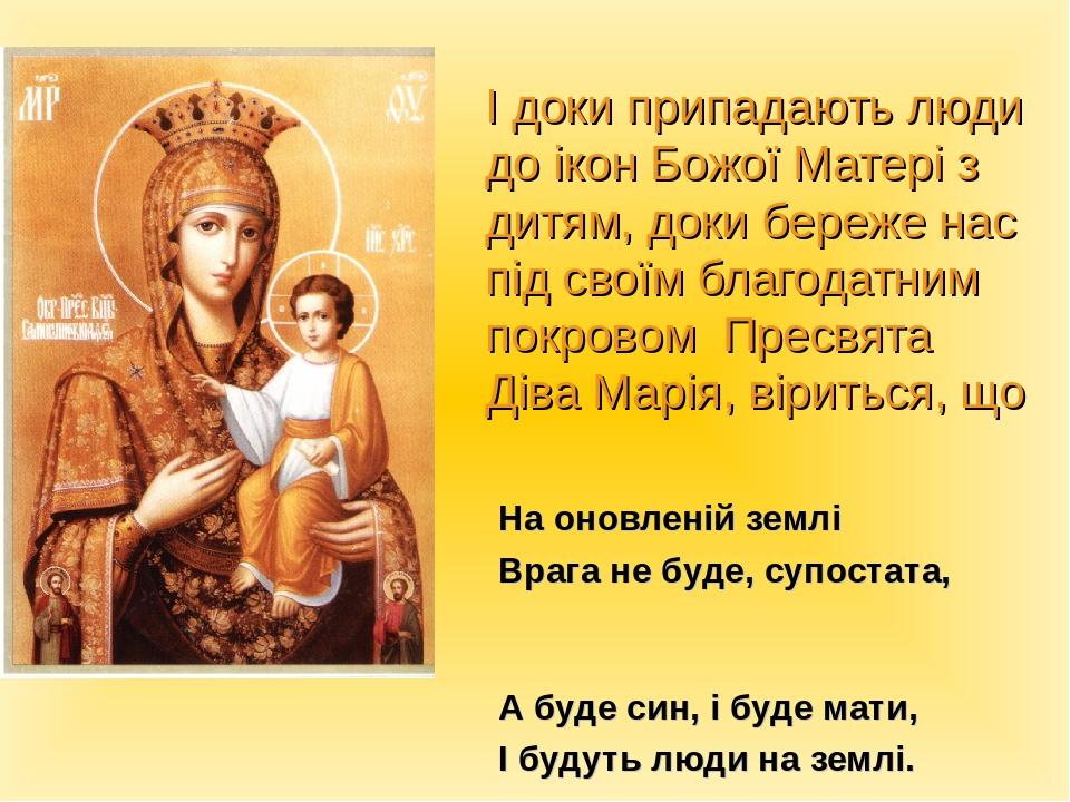 І доки припадають люди до ікон Божої Матері з дитям, доки береже нас під своїм благодатним покровом Пресвята Діва Марія, віриться, що На оновленій ...