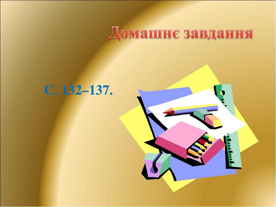 С. 132–137.