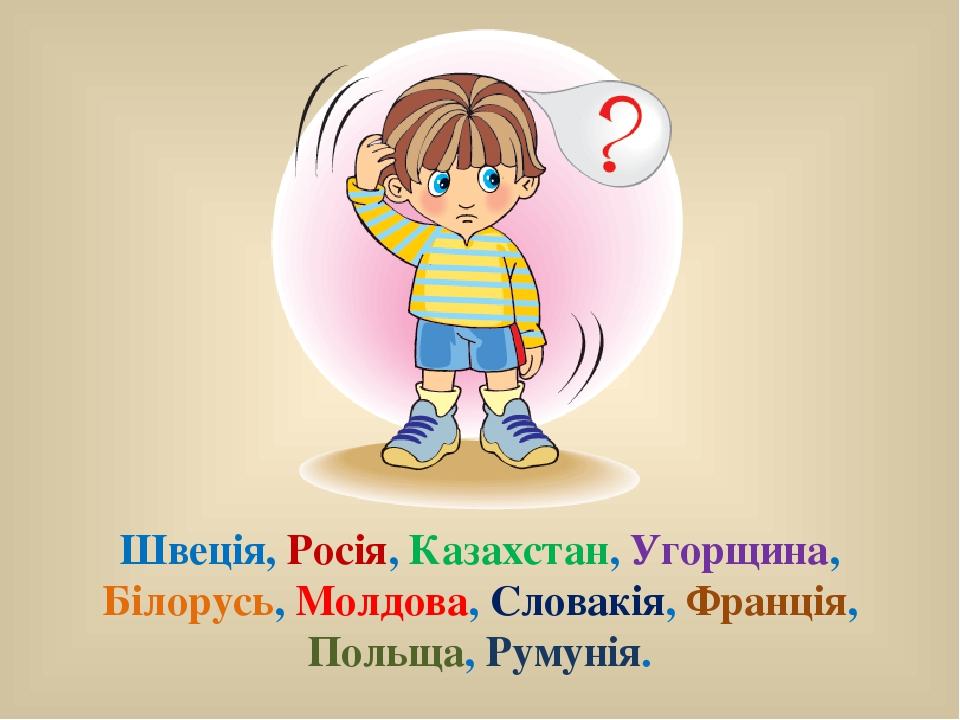 Швеція, Росія, Казахстан, Угорщина, Білорусь, Молдова, Словакія, Франція, Польща, Румунія.