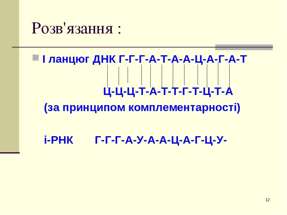 * Розв'язання : I ланцюг ДНК Г-Г-Г-А-Т-А-А-Ц-А-Г-А-Т Ц-Ц-Ц-Т-А-Т-Т-Г-Т-Ц-Т-А (за принципом комплементарності) і-РНК Г-Г-Г-А-У-А-А-Ц-А-Г-Ц-У-