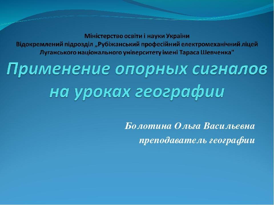 Болотина Ольга Васильевна преподаватель географии