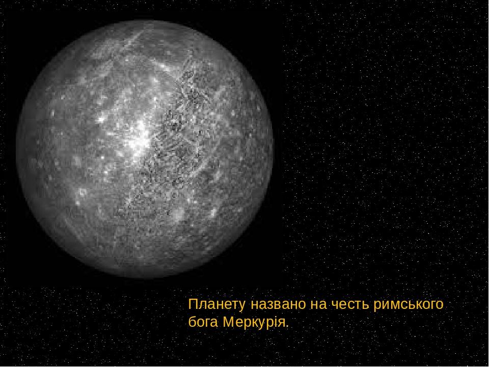 Планету названо на честь римського богаМеркурія.
