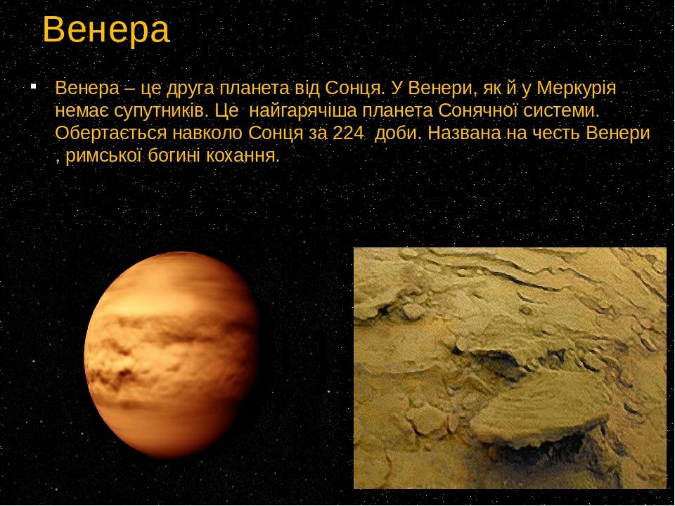 Венера Венера – це друга планета від Сонця. У Венери, як й у Меркурія немає супутників. Це найгарячіша планета Сонячної системи. Обертається навкол...