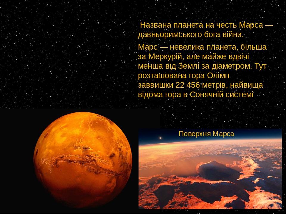 Названа планета на честьМарса— давньоримського бога війни. Марс— невелика планета, більша заМеркурій, але майже вдвічі менша від Землі за діам...