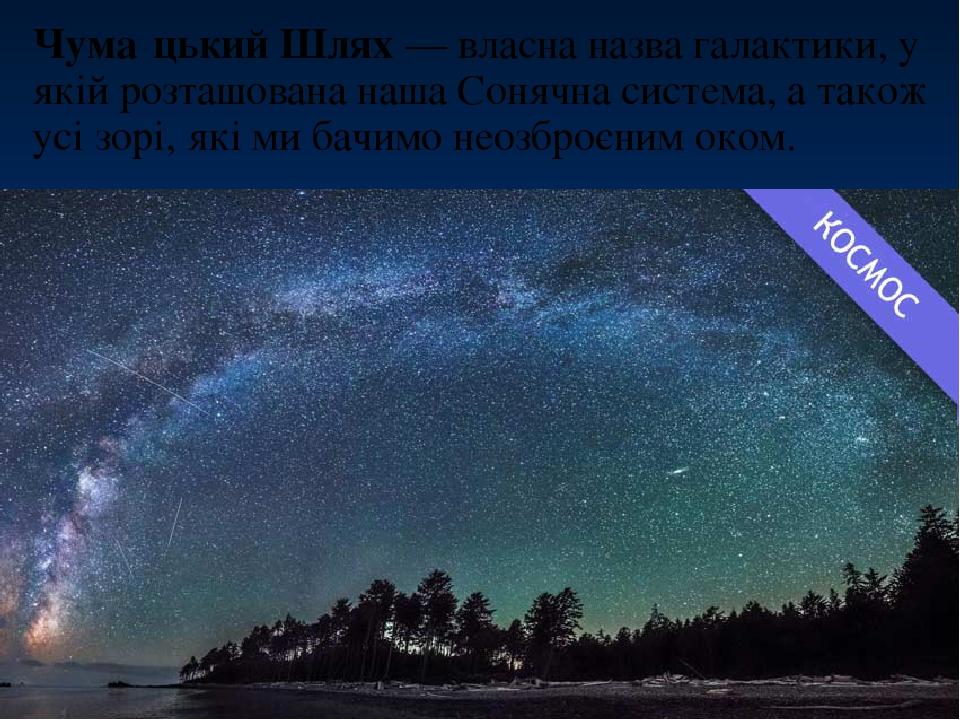 Чума́цький Шлях— власна назва галактики, у якій розташована наша Сонячна система, а також усі зорі, які ми бачимо неозброєним оком.