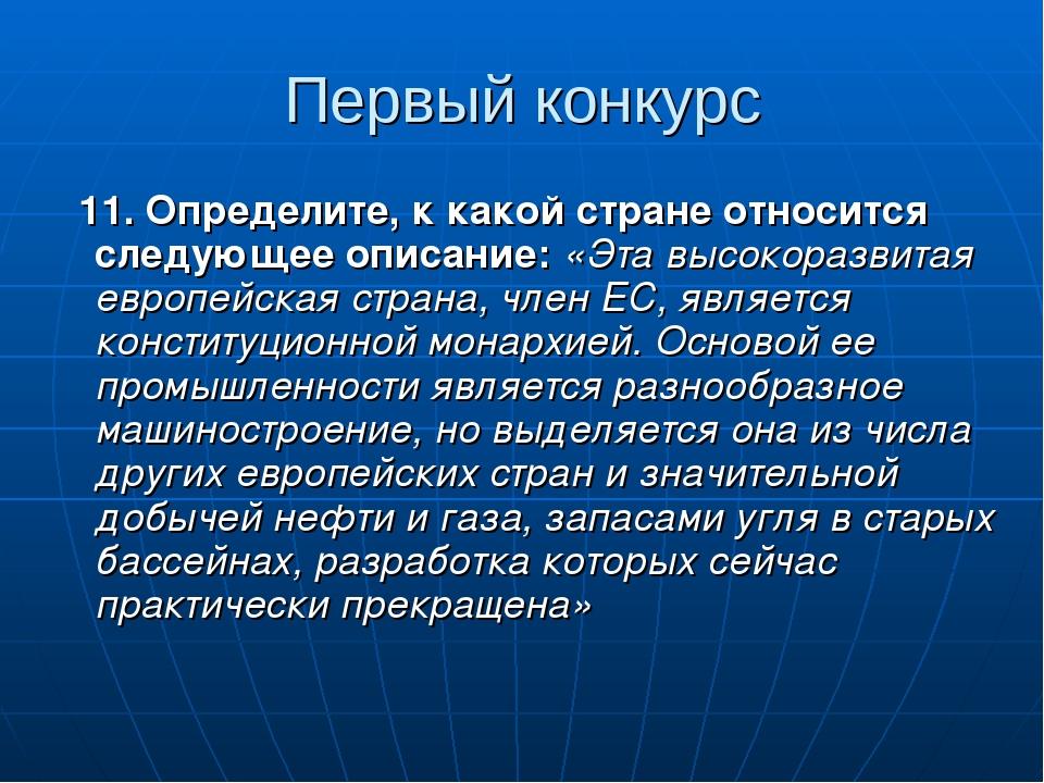 Первый конкурс 11. Определите, к какой стране относится следующее описание: «Эта высокоразвитая европейская страна, член ЕС, является конституционн...
